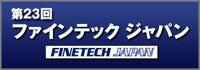 第23回 ファインテック ジャパン