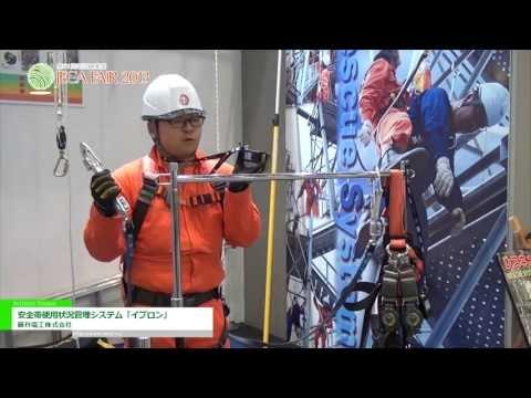 [JECA FAIR 2013] 安全帯使用状況管理システム「イプロン」 – 藤井電工株式会社