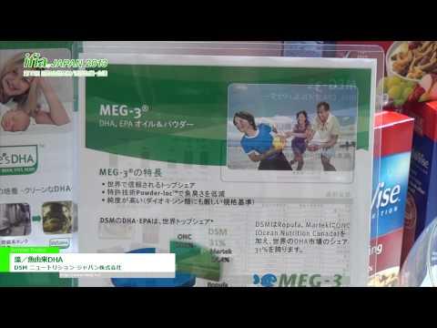 [ifia JAPAN 2013] 藻/魚由来DHA – DSM ニュートリション ジャパン株式会社