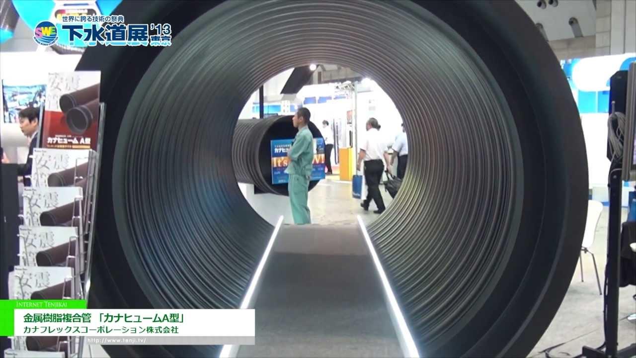 [下水道展'13東京] 金属樹脂複合管 「カナヒュームA型」 – カナフレックスコーポレーション株式会社