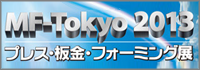 MF-Tokyo 2013 プレス・板金・フォーミング展