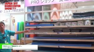[JAPAN DIY HOMECENTER SHOW 2013]PROショップ養生材コーナー – エムエフ株式会社