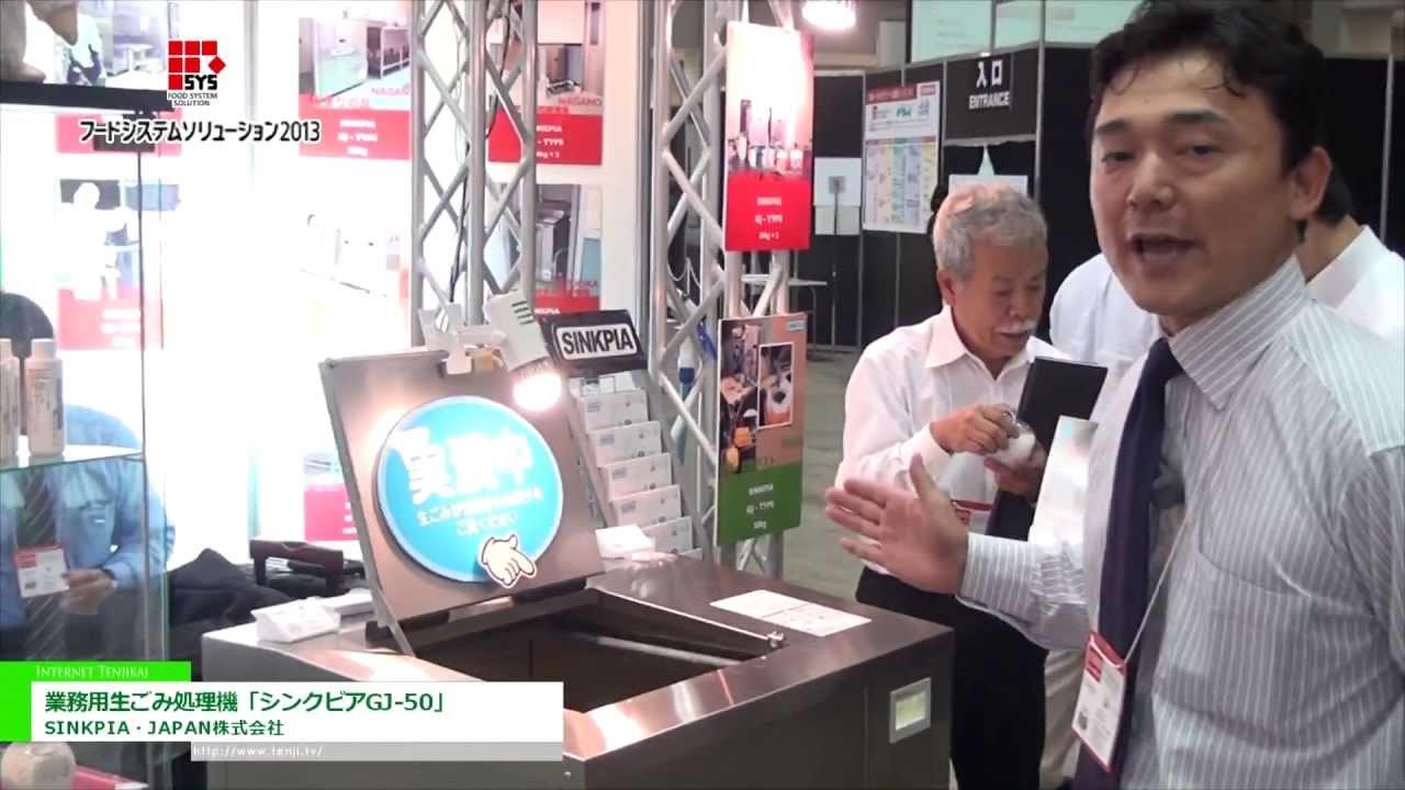 [フードシステムソリューション2013] 業務用生ごみ処理機「シンクピアGJ-50」 – SINKPIA・JAPAN株式会社