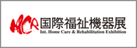 第40回 国際福祉機器展 H.C.R.2013