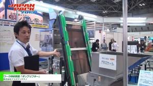 [2013 日本国際包装機械展] ワーク供給装置「ダンプリフター」 株式会社プラスワンテクノ