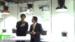 [INCHEM TOKYO 2013] LED Highbay Family – Shenzhen Kaibo Optoelectronic Co,.Ltd.