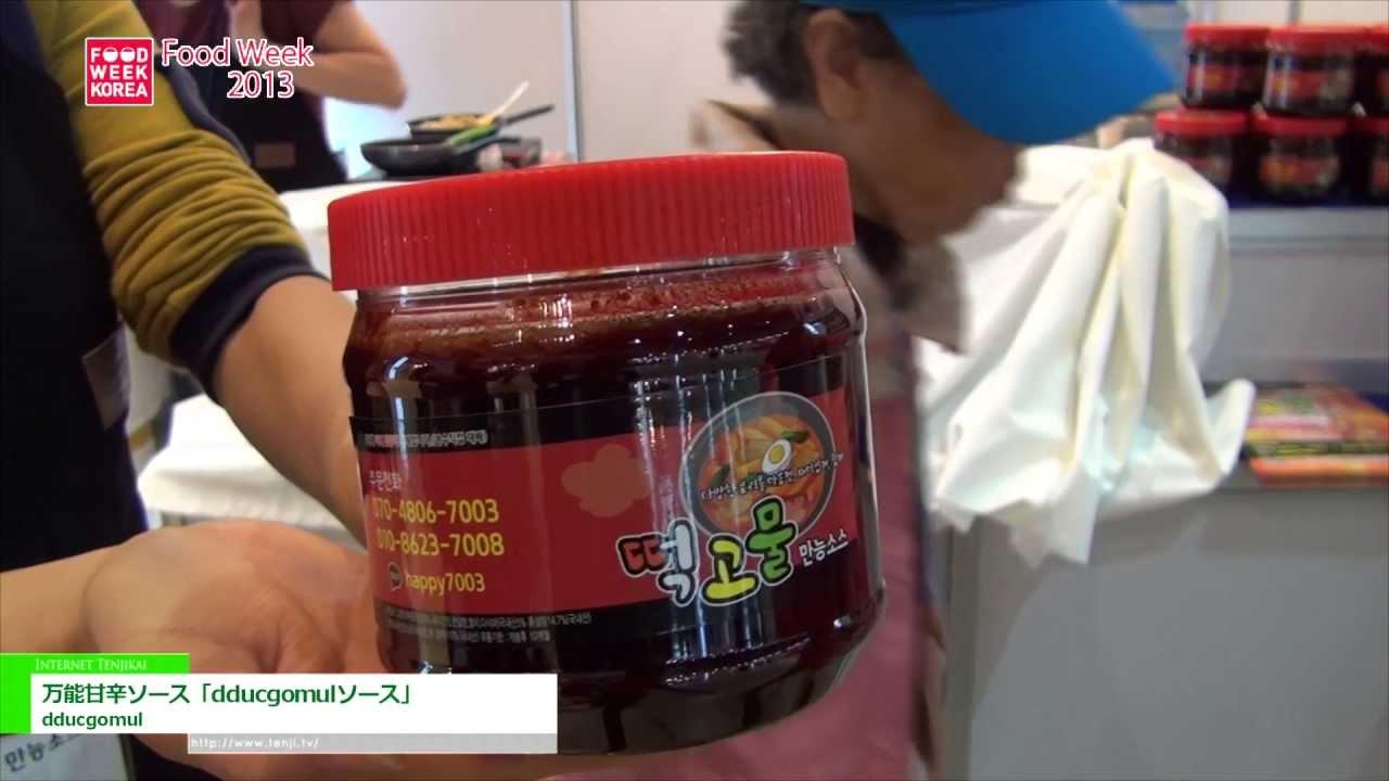 [Food Week 2013] 万能甘辛ソース「dducgomulソース」 - dducgomul