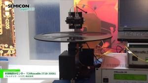 [SEMICON Japan 2013] 非接触厚みセンサー「CHRocodile IT18-3000」  – プレシテック・ジャパン株式会社