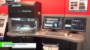 [SEMICON JAPAN 2013]高精度超音波顕微鏡「C-SAM Series」 – 日本バーンズ株式会社