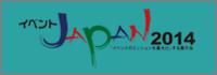 イベントJAPAN 2014