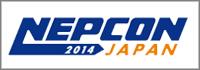 ネプコン ジャパン2014