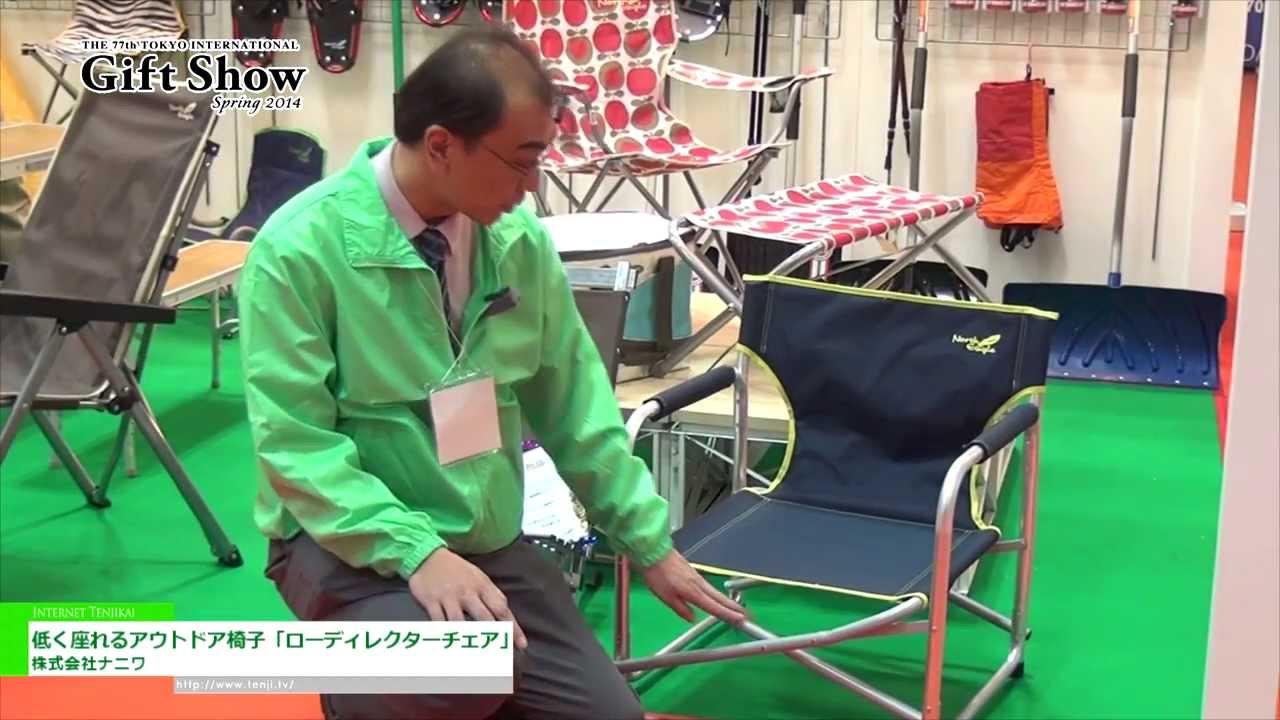 [東京インターナショナル・ギフト・ショー春 2014]  低く座れるアウトドア椅子「ローディレクターチェア」 – 株式会社ナニワ