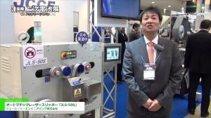 [Battery Japan 2014] オートマチックレーザースリッター「JLS-50S」 – ジェーシーシーエンジニアリング株式会社