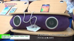 [SIPREMIUM 2014]  体に乗せて使える座卓Speaker Cushion Table – WORLD CLASS