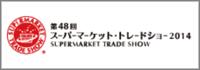 第48回スーパーマーケット・トレードショー2014