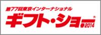 東京インターナショナル・ギフト・ショー春 2014