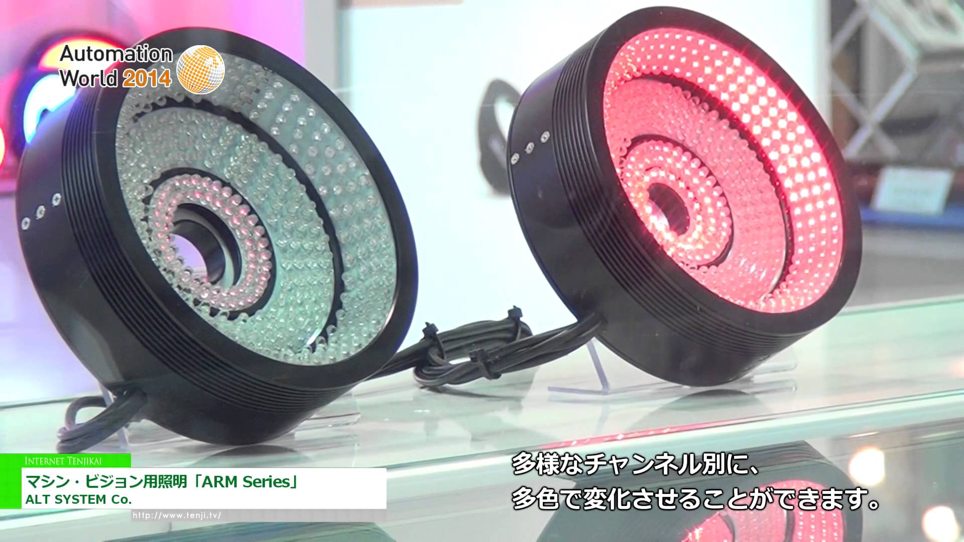 [Automation World 2014] マシン・ビジョン用照明「ARM Series」 - ALT SYSTEM Co.