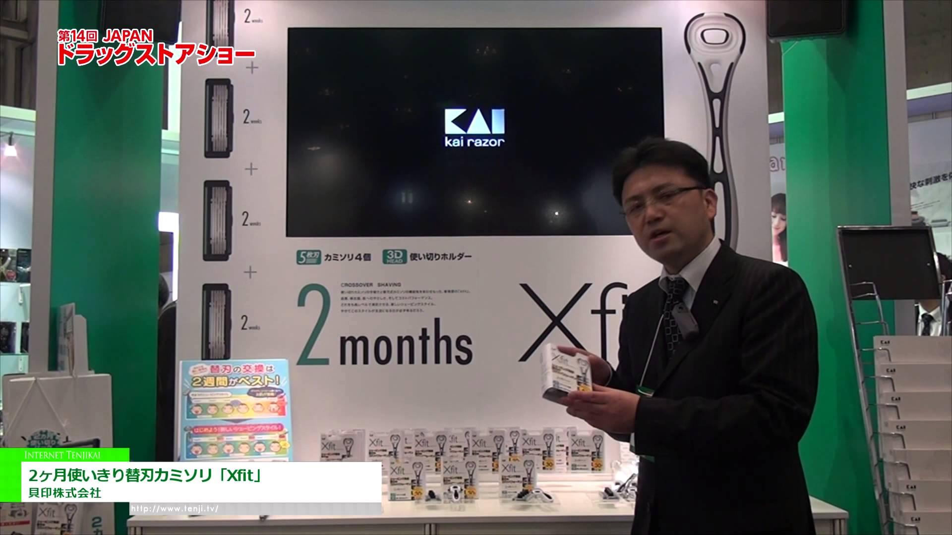 [第14回JAPANドラッグストアショー] 2ヶ月使いきり替刃カミソリ「Xfit」 – 貝印株式会社