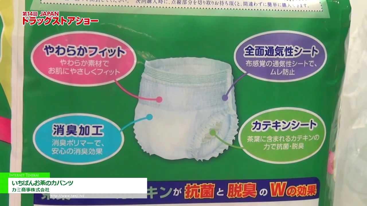 [第14回JAPANドラッグストアショー] 茶葉の抗菌・脱臭 介護パンツ「いちばんお茶の力パンツ」 – カミ商事株式会社