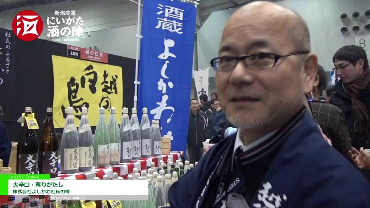 [にいがた酒の陣2014] 大辛口・有りがたし – 株式会社よしかわ杜氏の郷
