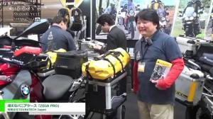 [第41回 東京モーターサイクルショー] 頑丈なパニアケース「ZEGA PRO」 – 有限会社TOURATECH Japan