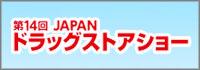 第14回JAPANドラッグストアショー