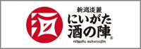 新潟淡麗 にいがた酒の陣2014