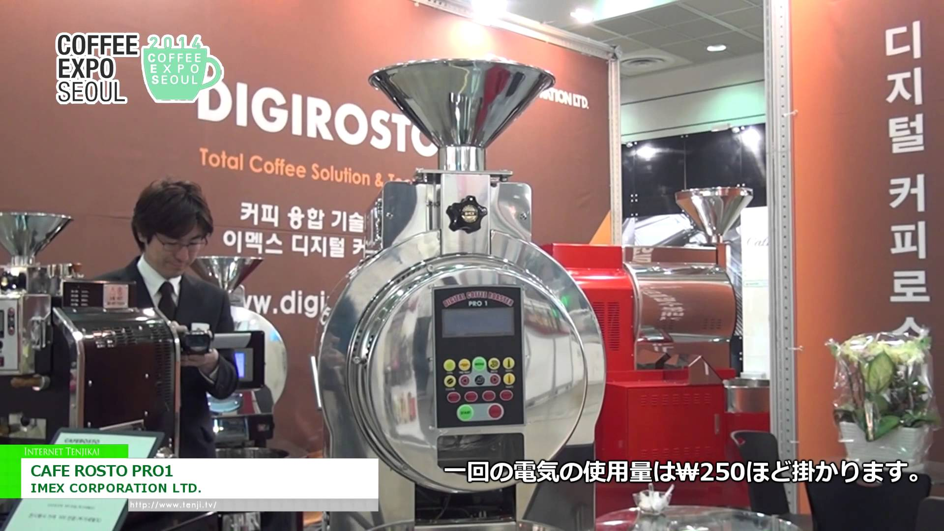 [Coffee Expo Seoul 2014] CAFE ROSTO PRO1 – IMEX CORPORATION LTD.