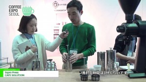 [Coffee Expo Seoul 2014] Espro Press – CAFE SOLUTION