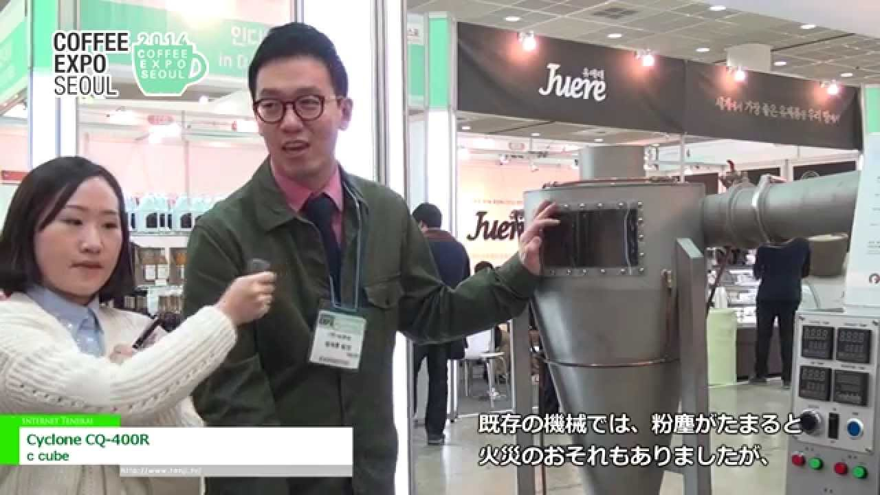 [Coffee Expo Seoul 2014] Cyclone CQ-400R – c cube