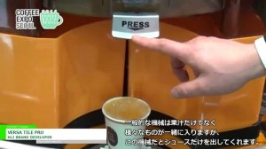 [Coffee Expo Seoul 2014] VERSA TILE PRO – HLI BRAND DEVELOPER