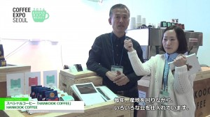 [Coffee Expo Seoul 2014] HANKOOK COFFEE – HANKOOK COFFEE