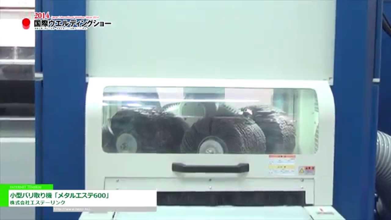 [2014 国際ウエルディングショー]  小型バリ取り機「メタルエステ600」 - 株式会社エステーリンク
