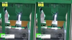 [3D] アルミ選別機・非金属セパレーター – 株式会社 エー イー エム