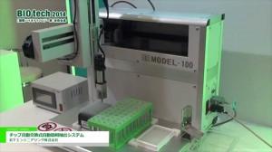 [BIO tech 2014] チップ自動交換式自動固相抽出システム – 岩下エンジニアリング株式会社