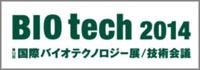 BIO tech 2014 - 第13回 国際バイオテクノロジー展/技術会議 -