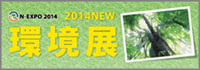2014NEW環境展