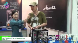 [Smart M-Tech Show 2014] 3D プリンタシステム「Anatz ENGINE」 – Anatz Inc.