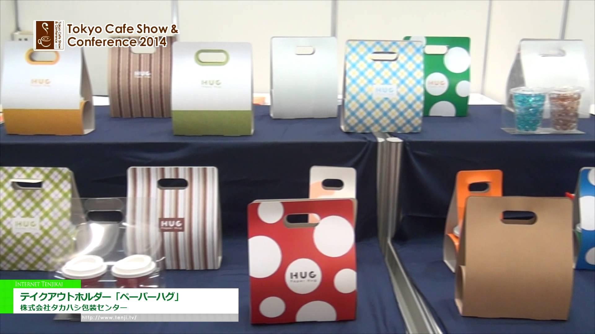 [Tokyo Cafe Show & Conference 2014] ねじって簡単に組み立てるテイクアウトホルダー「ペーパーハグ」 – 株式会社タカハシ包装センター