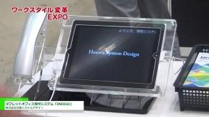 [第1回 ワークスタイル変革EXPO] タブレットオフィス受付システム「INDIGO」 – 株式会社芳和システムデザイン