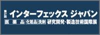 第27回 インターフェックス ジャパン