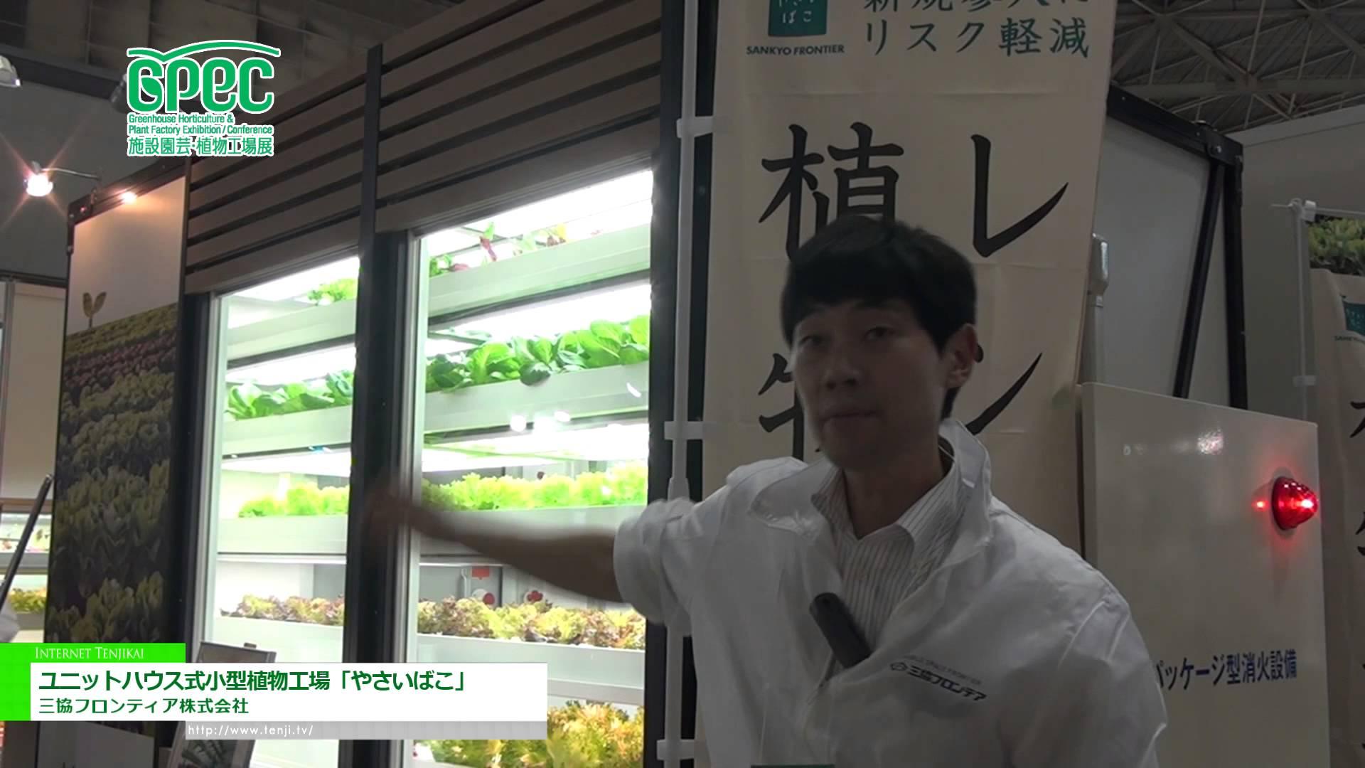 [施設園芸・植物工場展(GPEC) 2014] ユニットハウス式小型植物工場「やさいばこ」 – 三協フロンティア株式会社