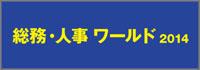 総務・人事ワールド 2014