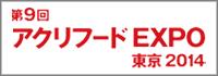 アグリフードEXPO 東京 2014