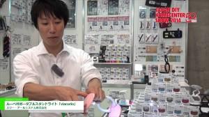 [JAPAN DIY HOMECENTER SHOW 2014] ルーペ付ポータブルスタンドライト「viacurio」 – スリー・アールシステム株式会社