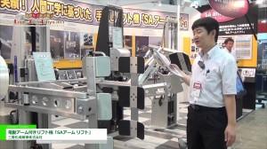 [国際物流総合展 2014] 電動アーム付きリフト機「SAアーム リフト」 – 三愛化成商事株式会社