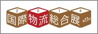 国際物流総合展 2014