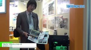[2014 東京国際包装展] アルファ フラッシュ シリーズ – 株式会社サンリツ