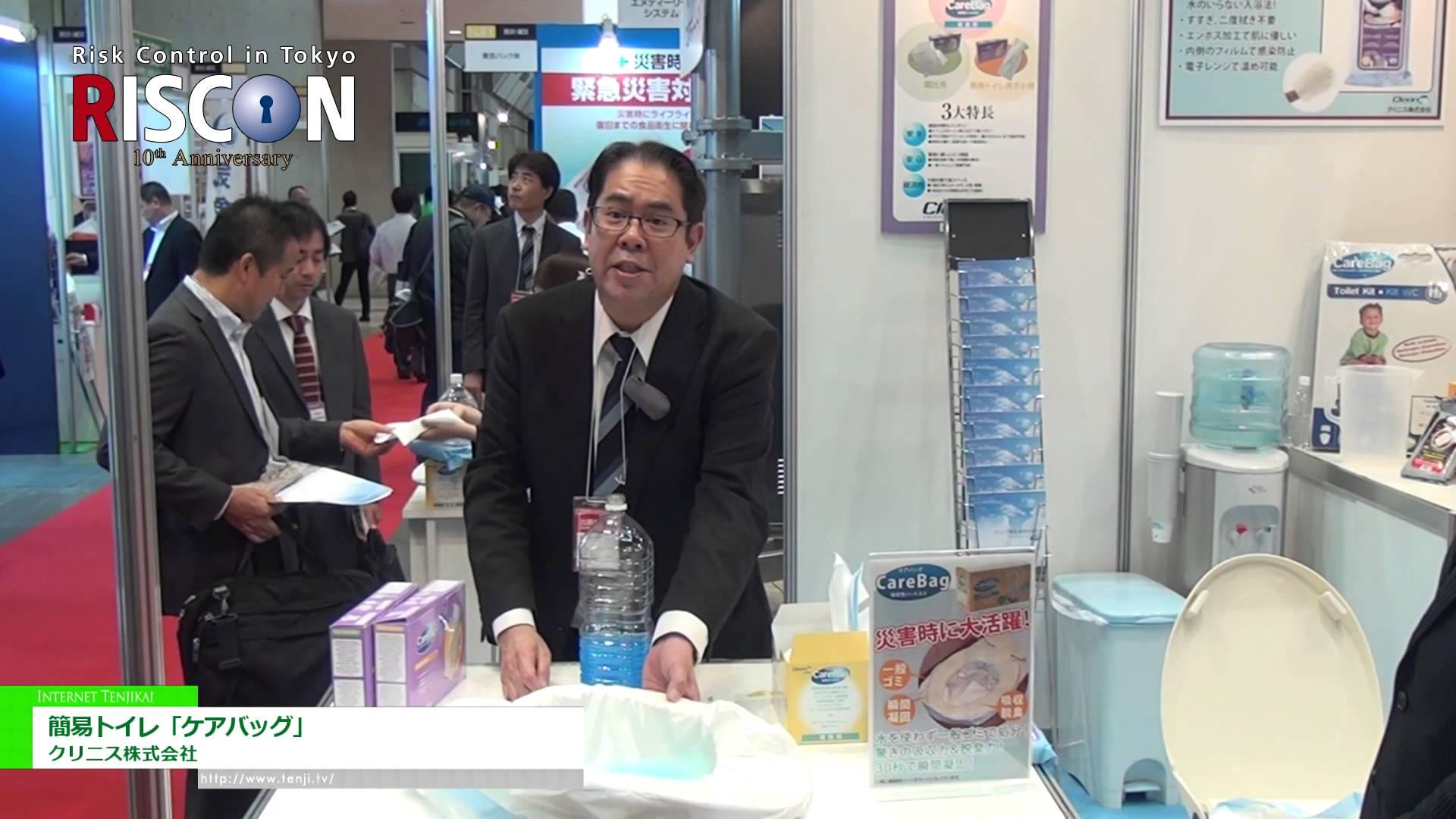 [危機管理産業展 2014] 簡易トイレ「ケアバッグ」 – クリニス株式会社