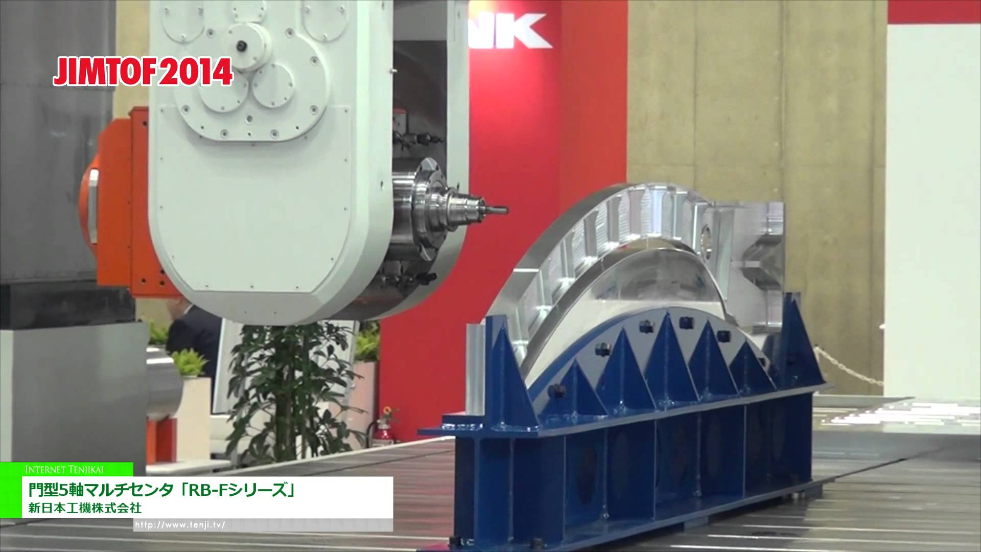 [JIMTOF 2014] 門型5軸マルチセンタ「RB-Fシリーズ」 – 新日本工機株式会社